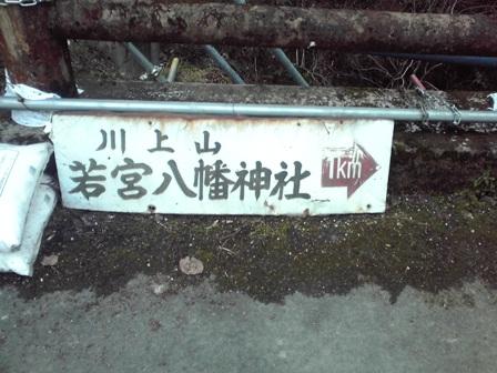 2016_01_11_川上山若宮八幡神社_284