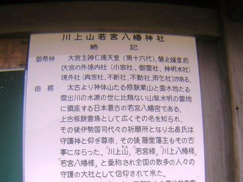 2016_01_11_川上山若宮八幡神社_028