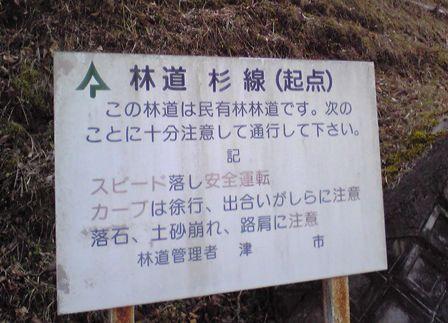 2016_01_11_川上山若宮八幡神社_253