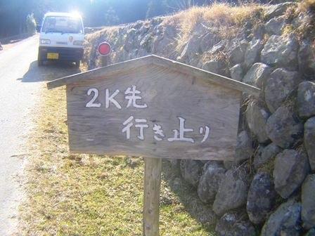 2016_01_11_川上山若宮八幡神社_154