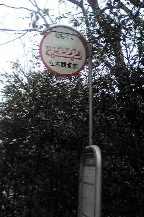 2016_02_14_京都_071