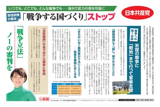 ▼犯行に使用された貼り紙の表は日本共産党のチラシ▼