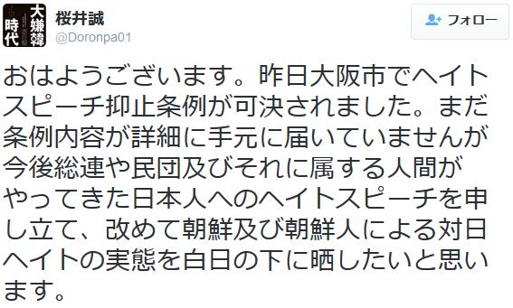 大阪市でヘイトスピーチ抑止条例