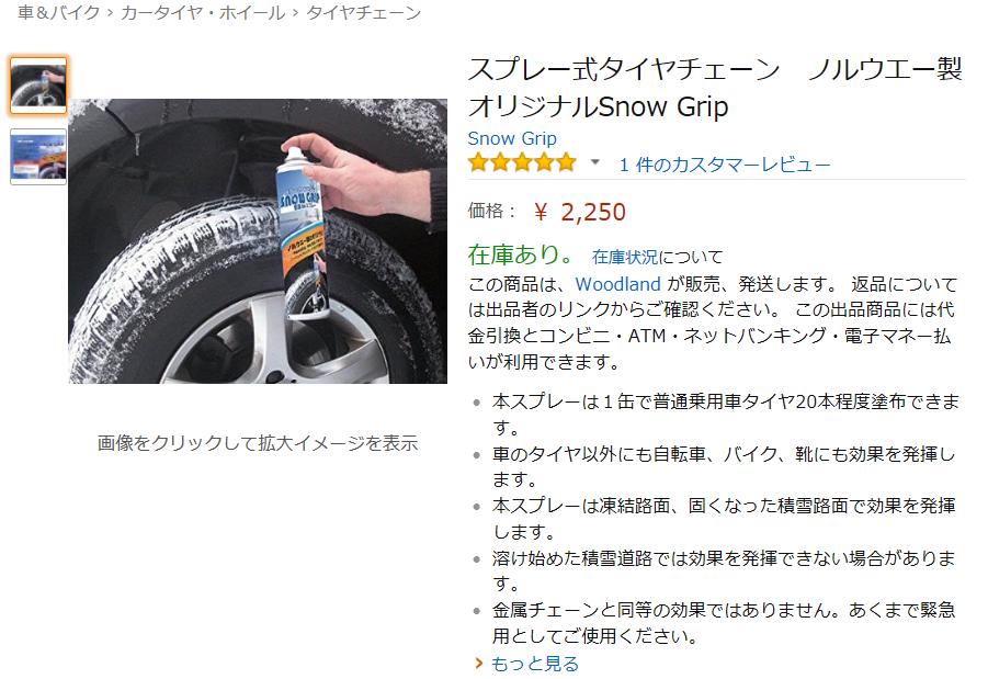 スプレー式タイヤチェーン