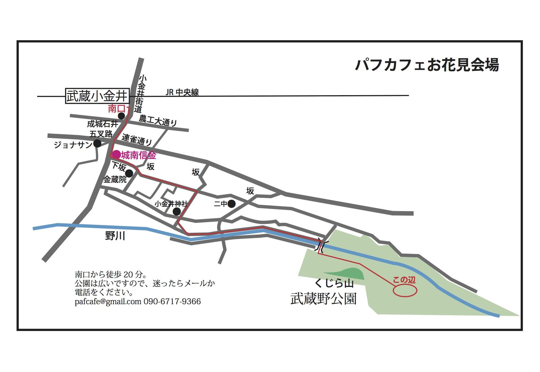 パフカフェお花見マップ