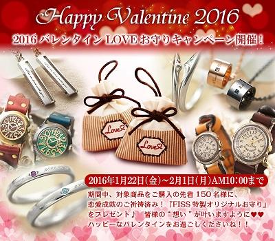 2016バレンタインキャンペーン