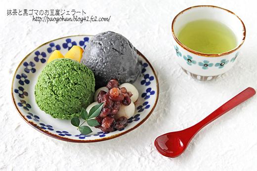 抹茶黒ごまジェラート3-1