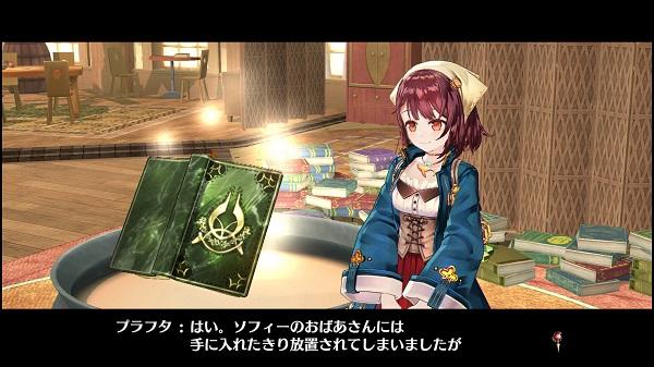 ソフィーのアトリエ アトリエシリーズ PS4 PS3 PSVITA プレイ日記