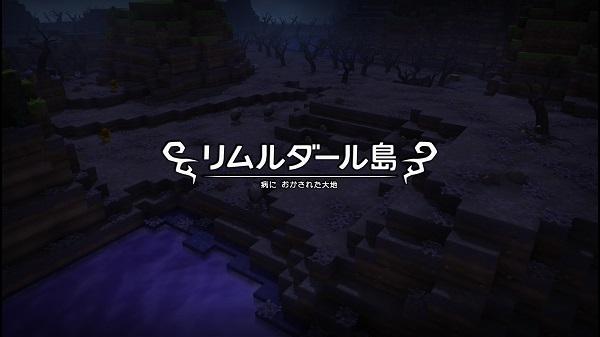 PS4 PS3 PSVITA ドラゴンクエストビルダーズ リムルダール 病におかされた大地