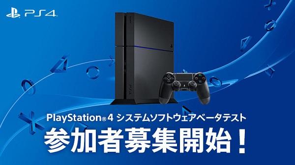 PS4 システムソフトウェアベータテスト 参加者募集