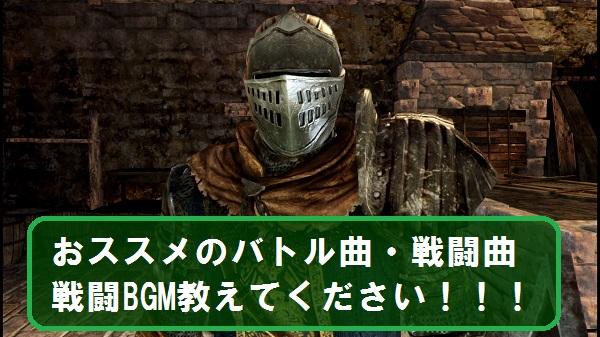 ゲーム音楽 ゲームBGM バトル曲 戦闘曲 battleBGM