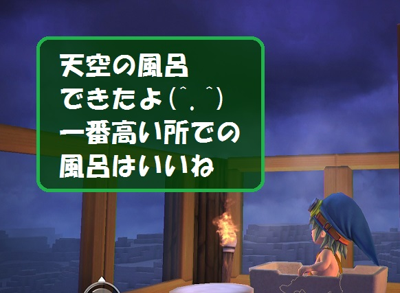 PS4 PS3 PSVITA ドラゴンクエストビルダーズ 天空の風呂