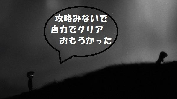 PS4 PSPlus 12月 フリープレイタイトル LIMBO クリア