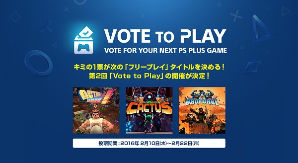 VOTE TO PLAY 2回目