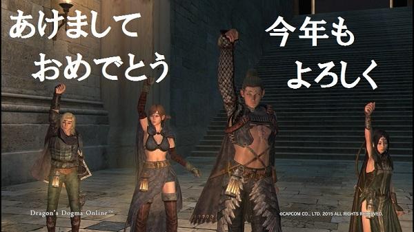 DDON PS4 PS3 dragonsdogma ドラゴンズドグマオンライン あけましておめでとう