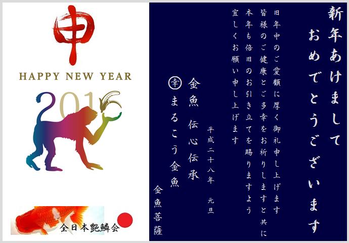 2016 WEB 年賀状