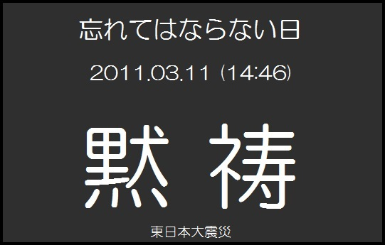 2011-03-11(14時46分)黙祷