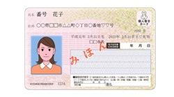 マイナンバーカード★