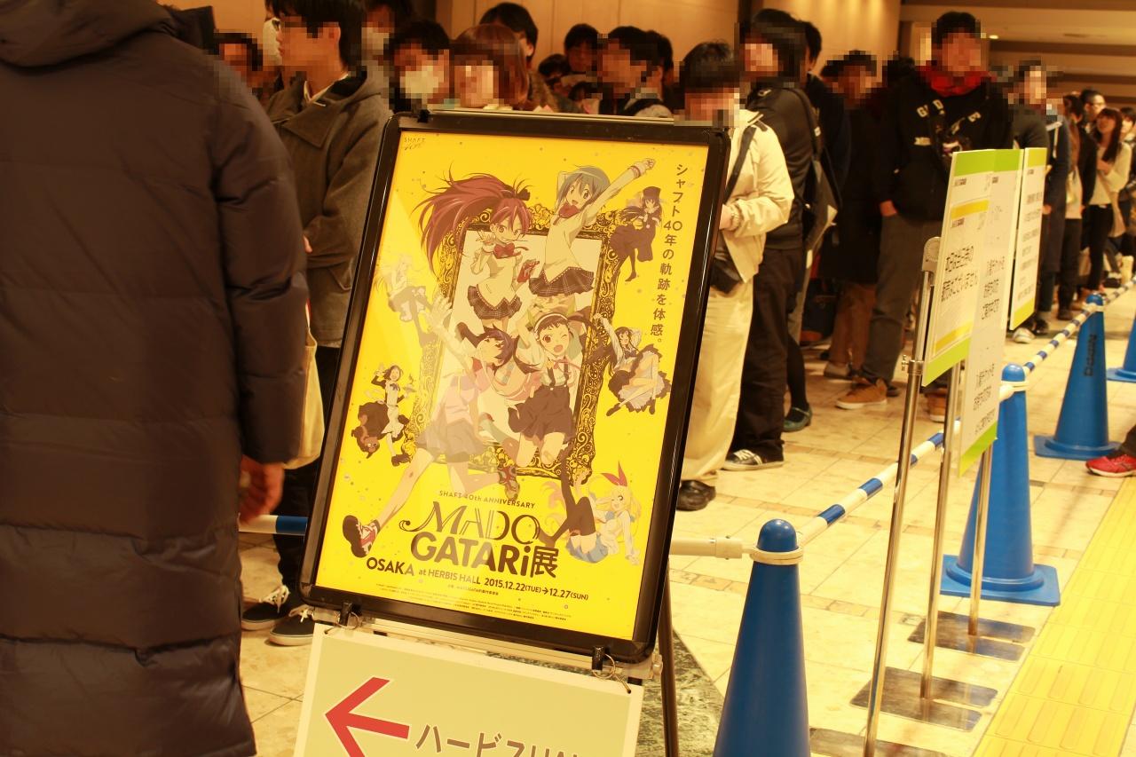 パピヨンの日記_20151227_MADOGATARI展_03