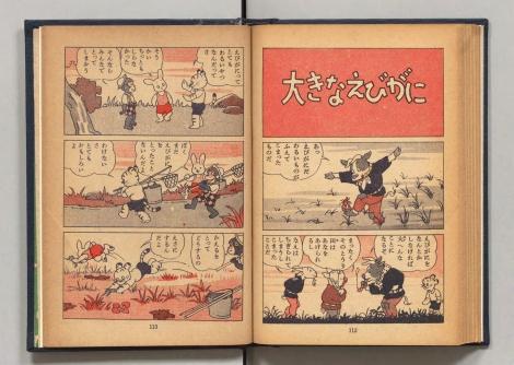 新関健之助 著『トラノコトラチャン』金の星社、1949年