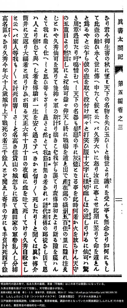 松永久秀の最期、明治時代 真書太閤記より