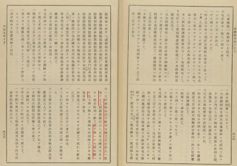 松永久秀の最期 当時の記録 多聞院日記より