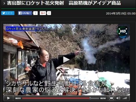 下野新聞 高原精機 ロケット花火ランチャー「ダンちゃん」