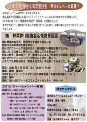 あけぼのファーム参加募集20160206