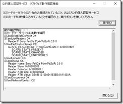 JPKI利用者ソフト動作確認