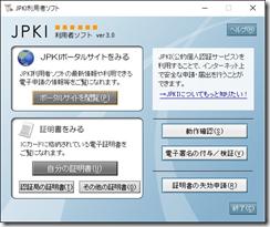 JPKI利用者ソフト