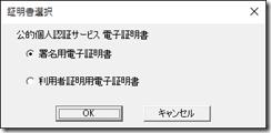 JPKI利用者ソフト自分の証明書
