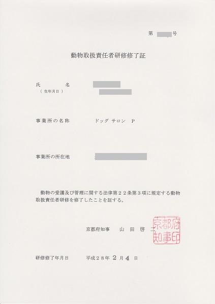 2016.02.12 動物取扱責任者研修-4