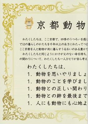 2016.02.12 動物取扱責任者研修-7