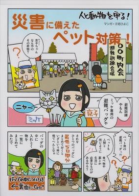 2016.02.12 動物取扱責任者研修-9