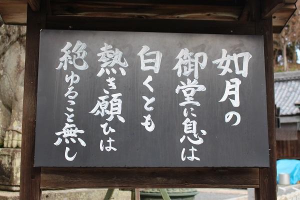 2016.02.22 柳谷観音-3