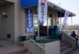 腰越漁業協同組合直売所 01