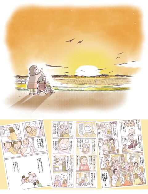 心がすっと軽くなる ボケた家族の愛しかた 北川なつ