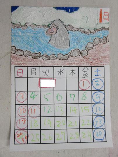 1月カレンダー 北野 中学生Tくん