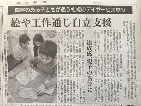 北海道新聞 201636