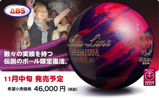 NANODESU Accu-Line PREMIUM2015