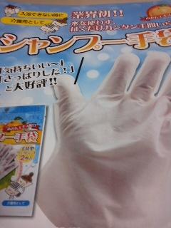 シャンプー手袋説明160128_1658~01