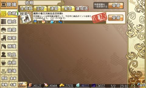 天空4その3