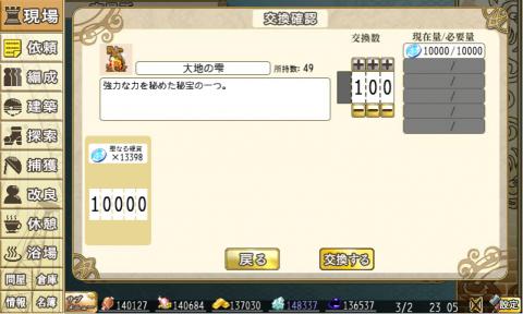 聖なる硬貨13398枚