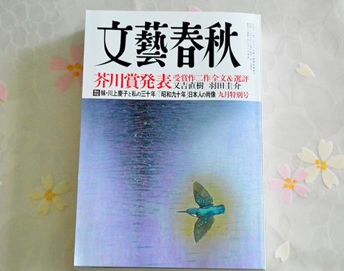 文藝春秋1-1