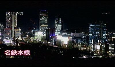 名古屋行き最終列車。