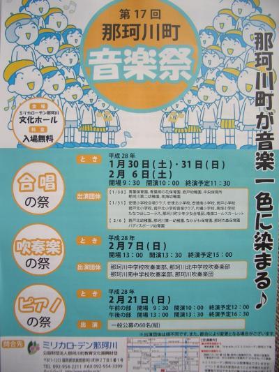那珂川町音楽祭