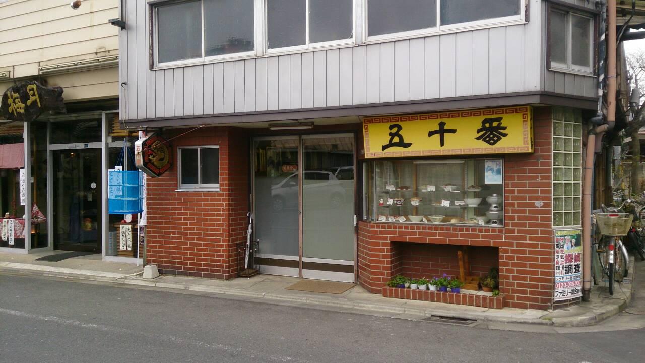 スポンサーサイト桐生市のラーメン屋「五十番」へ行ってきた