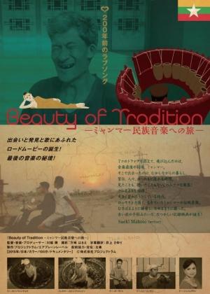Beauty of Tradition - ミャンマー民族音楽への旅 -