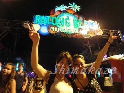 プーケットパトンビーチ夜遊びナイトツアー