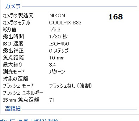 DSCN0168151206_2.jpg